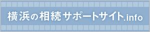 横浜の相続サポートサイト.info