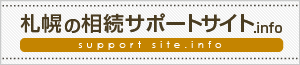 札幌の相続サポートサイト.info