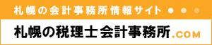 札幌の税理士会計事務所.com