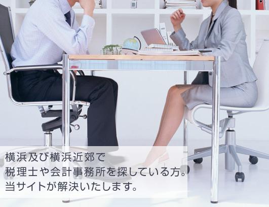 横浜で税理士や会計事務所をお探しの方。当サイトが解決いたします。